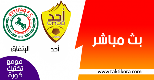 مشاهدة مباراة أحد والاتفاق بث مباشر لايف 03-02-2019 الدوري السعودي