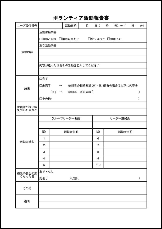 ボランティア活動報告書 014