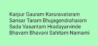 Karpur Gauram mantra