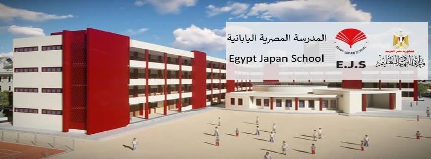 المدارس اليابانية في مصر تعلن عن بدء التقديم للمعلمين والمعلمات للعمل فيها