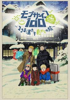 تقرير أوفا الغوغاء النفسي مئة الموسم الثاني Mob Psycho 100: Dai Ikkai Rei toka Soudansho Ian Ryokou - Kokoro Mitasu Iyashi no Tabi