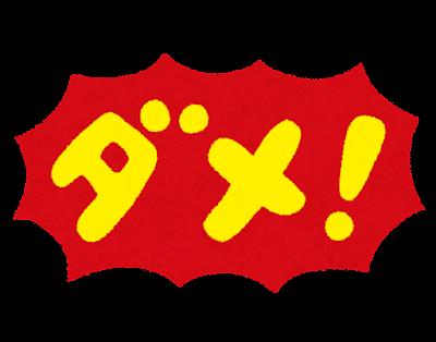 「ダメ」のイラスト文字