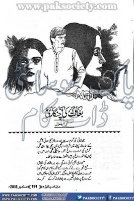 Baghawat ki chingari novel by Salma Ghazal