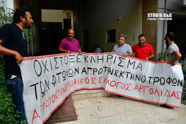 Παράσταση διαμαρτυρίας αγροτών της Αργολίδας στην ΔΟΥ του Άργους