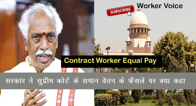 सरकार ने Supreme Court द्वारा Contract Worker के Equal Pay के Order को लागू करने पर क्या कहा