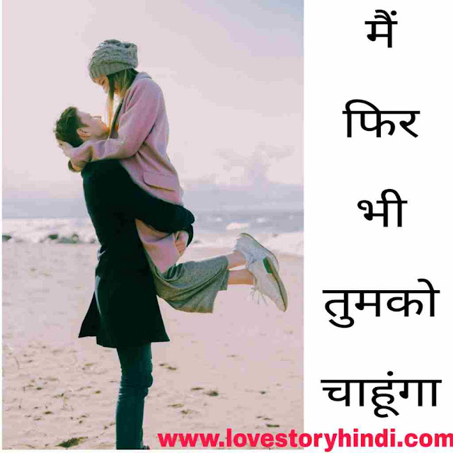 short love story, short true love story in hindi
