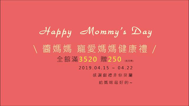 【2019母親節】醬寵愛媽媽健康禮 買3250元贈250元