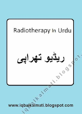 Radiotherapy Treatment for Cancer Information In Urdu PDF Books