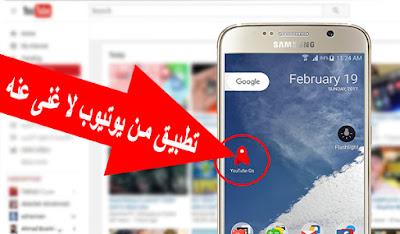 حمل تطبيق يوتيوب جو YouTube Go لمشاهدة وتحميل فيديوهات اليوتيوب بشكل رسمي