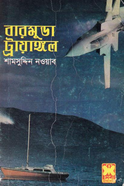 bermuda triangle bangla book