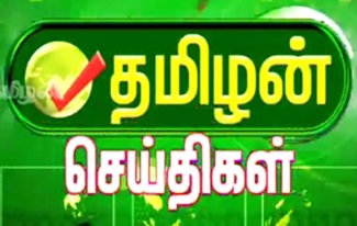 Tamilan Tv Night News 25-04-2018