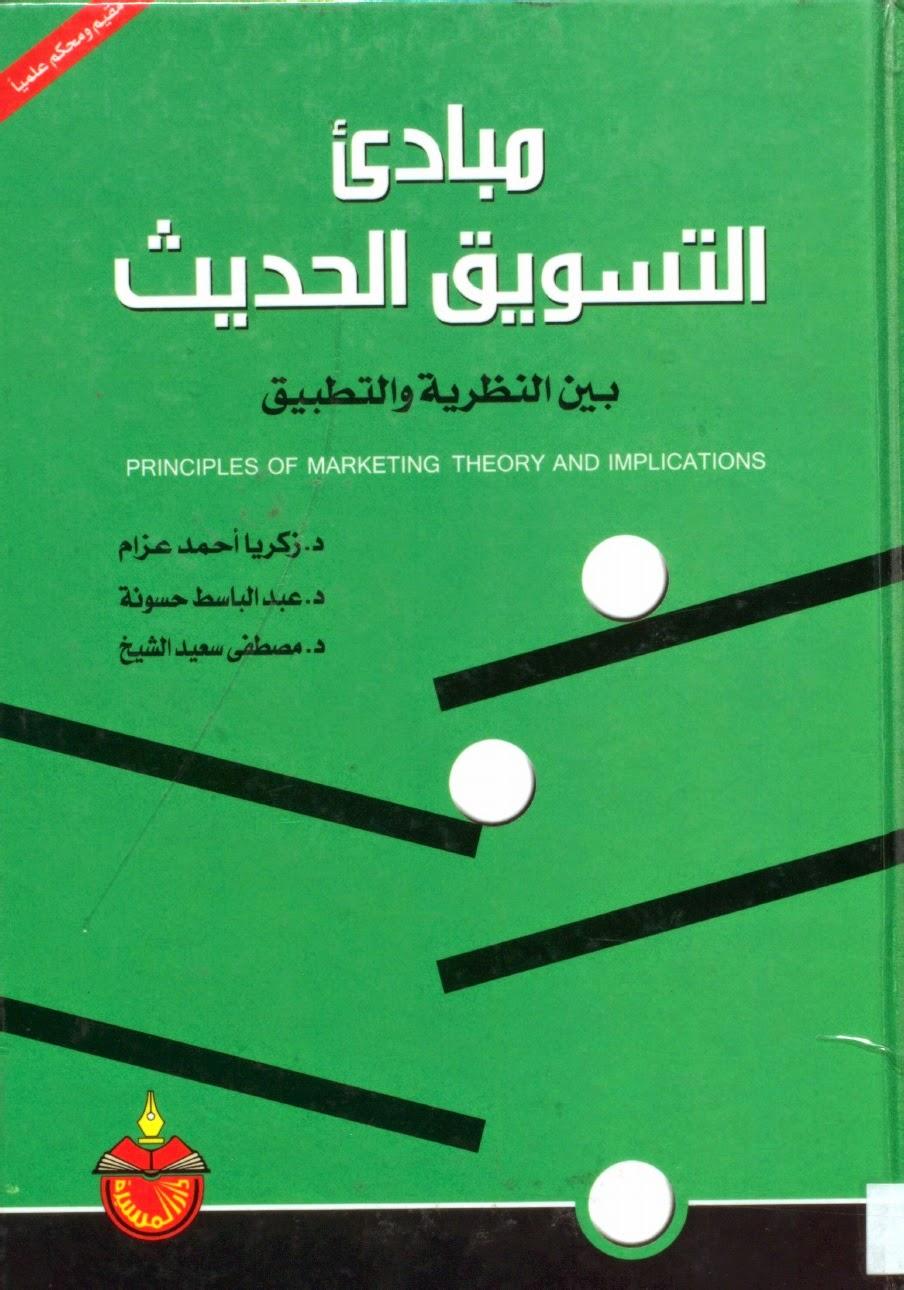 تحميل كتاب مبادئ الادارة العامة pdf