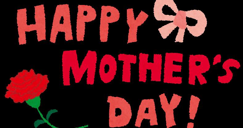 母の日のイラストHAPPY MOTHER'S DAY」 | かわいいフリー素材集 いらすとや