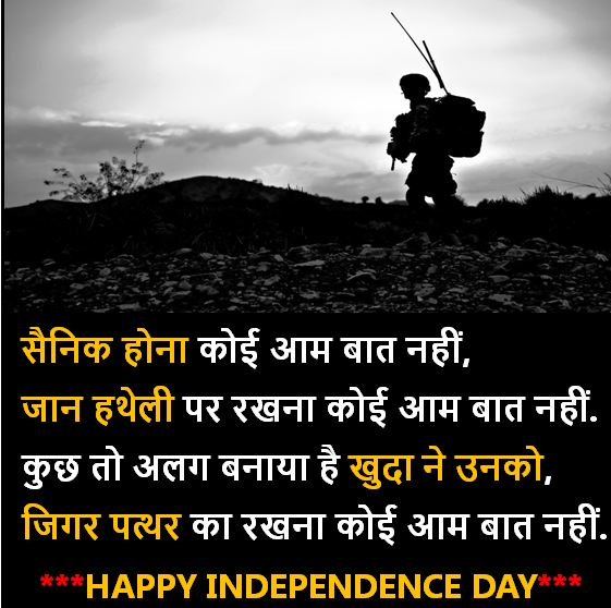 independence day shayari photos, independence day shayari photos download