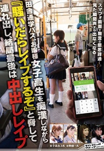 Jav – SVDVD-546  Rural School Bus, While Groping The Young Lady School Girls