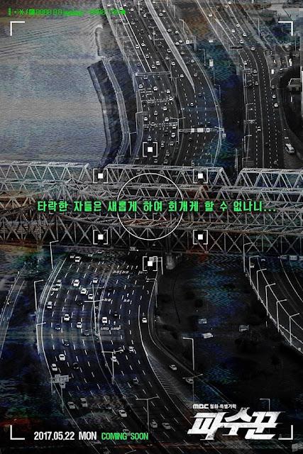 MBC新月火劇《守望者》公開戲劇與人物形象海報