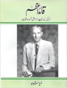 Qaid-e-Azam K Zindagi K Dilchasp Waqiat