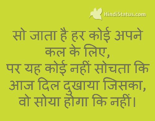 Nobody Thinks - HindiStatus