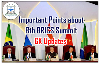 Important Points about 8th BRICS Summit Goa Declaration | GK Updates for IBPS PO/Clerk/RRB Exams 2016