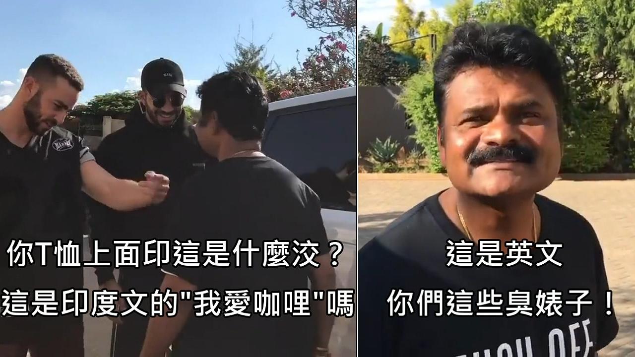 B.C. & Lowy: 印度男子遭種族歧視霸凌,如果臺灣歌首首都有英文版,我相信臺灣很多首抒情歌的那種感覺都有抓到,為和平而戰的英勇頑強的戰士,而是它背後隱藏的,超狂回嗆讓對方臉超腫 (中文字幕)