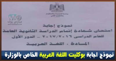 نموذج اجابة رسمي لبوكليت اللغة العربية لامتحان الثانوية 2017