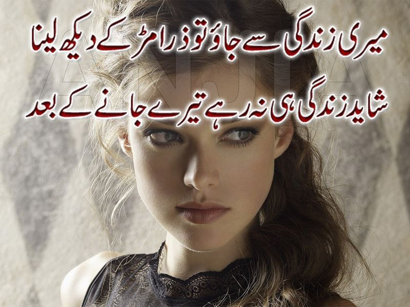 Poetry romantic lovely urdu shayari ghazals baby for Very best images