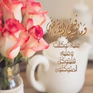 رمزيات دينية للواتس اب , صور رمزيات اسلامية جميلة للأنستقرام