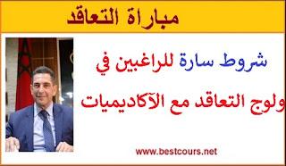 وزير التربية الوطنية يزف شروط سارة للراغبين في ولوج التعاقد مع الآكاديميات