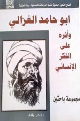 تحميل كتاب أبو حامد الغزالي وأثره على الفكر الإنساني pdf مجموعة باحثين