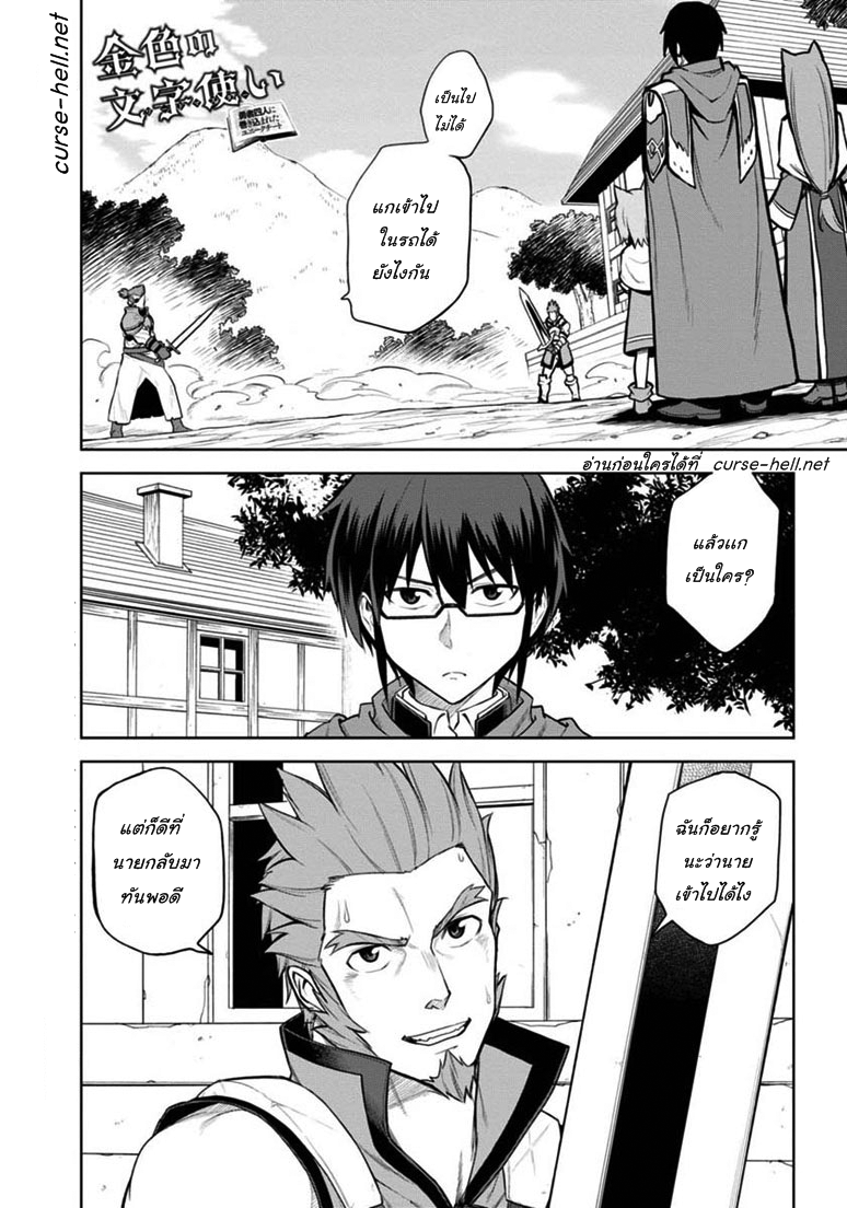 อ่านการ์ตูน Konjiki no Word Master 9 ภาพที่ 1