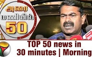 50 news in 30 minutes 22-05-2017 | Puthiya Thalaimurai TV