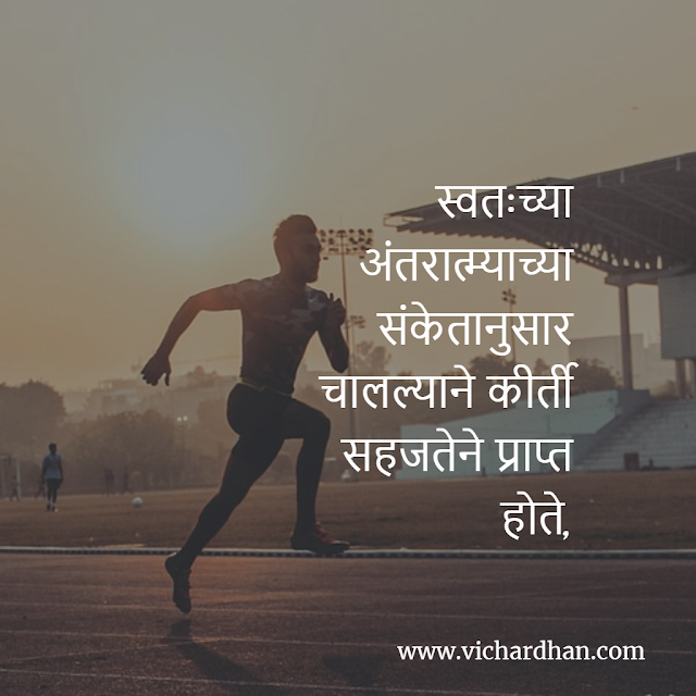 Marathi Motivational Suvichar with Images | Marathi Thoughts