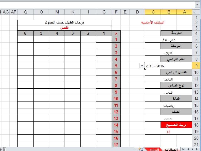 برنامج جبار يقوم بتحليل نتائج الطلبة في الاختبار ويقوم برسم مدرج تكراري رائع 2011