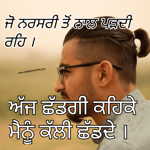 Love status in Punjabi Download here For Fb profile pics, New Whatsapp Quotes Hindi