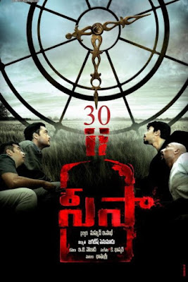 Seesa (2016) Watch full Telugu movie online