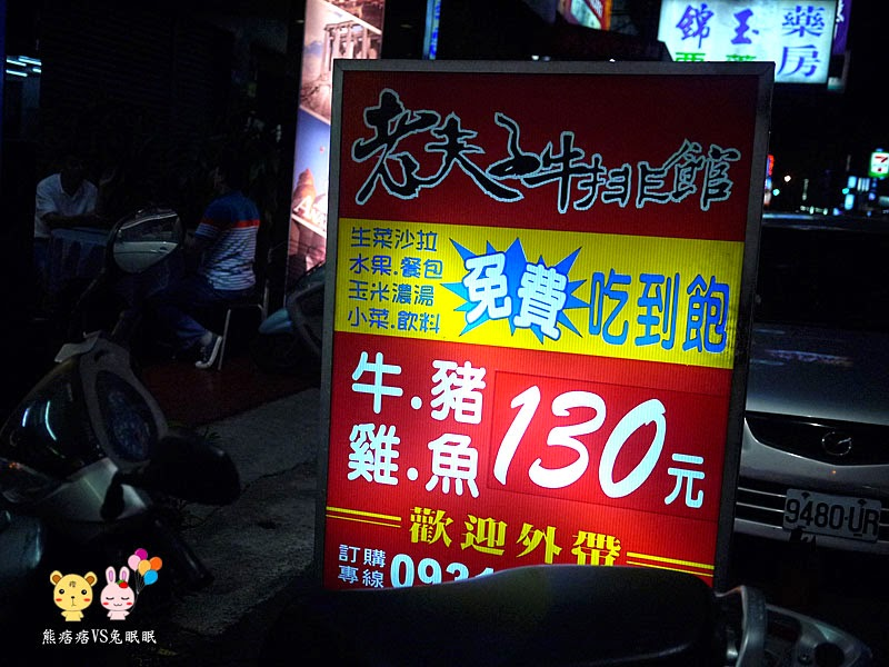 P1220188 - 台中平價牛排館│精誠路老夫子牛排館