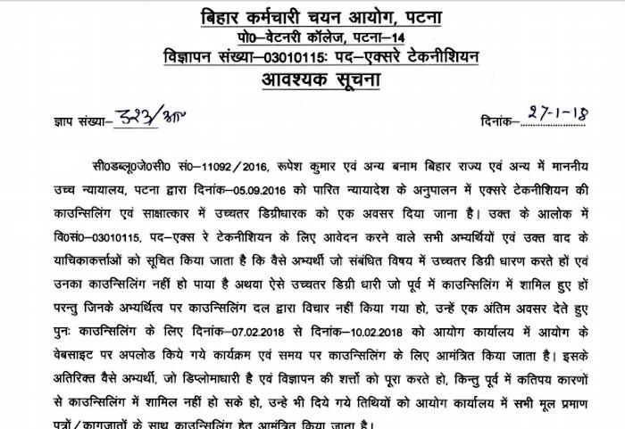 बिहार एसएससी एक्स रे तकनीशियन के पद की काउंसिलिंग की घोषणा