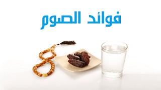 صيانة الجسد والروح في رمضان