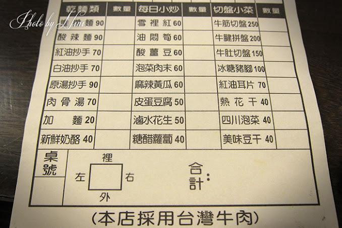 【台北中山區】史記正宗牛肉麵 by 妮喃小語