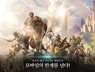 天堂2:革命 App