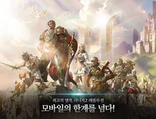Lineage 2 Revolution / 天堂2:革命 Apk 0.22.10 for Android Apps,韓版手機版天堂2:重生 - 應用下載