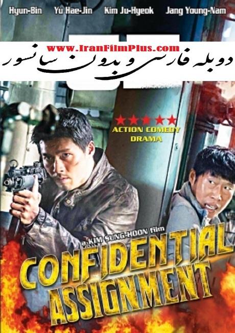 فیلم دوبله: همکاری محرمانه (2017) Confidential Assignment