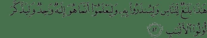 Surat Ibrahim Ayat 52