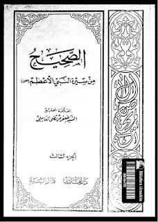 الصحيح من سيرة النبي الأعظم الجزء 8