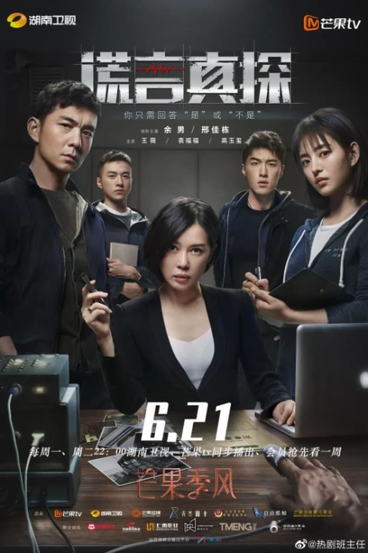 Hoàng Ngôn Chân Thám - The Lie Detective (2021)