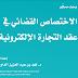 الاختصاص القضائي في عقد التجارة الالكترونية، د فهد بن عبدالعزيز pdf