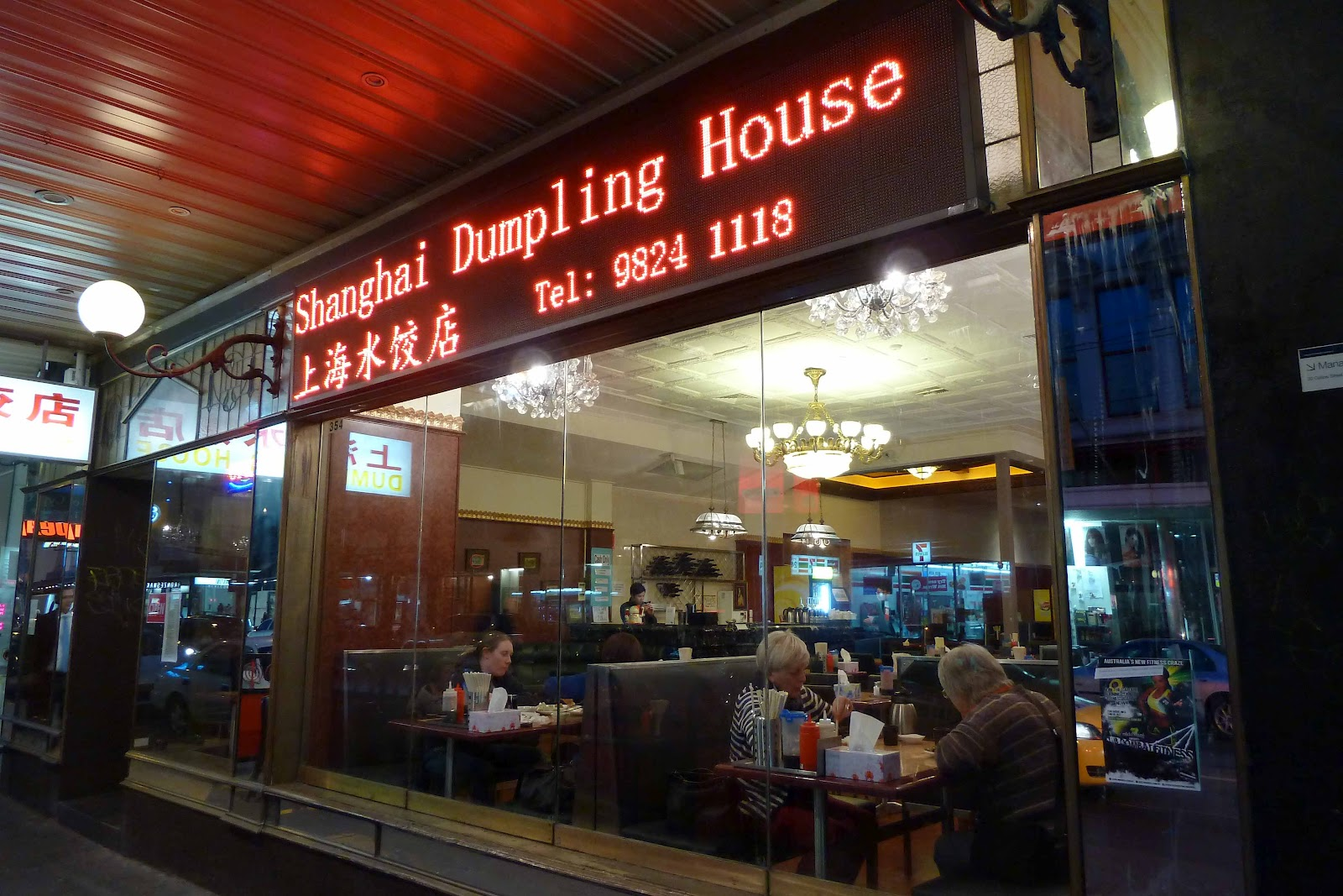 Chinese Restaurant China Town Melb