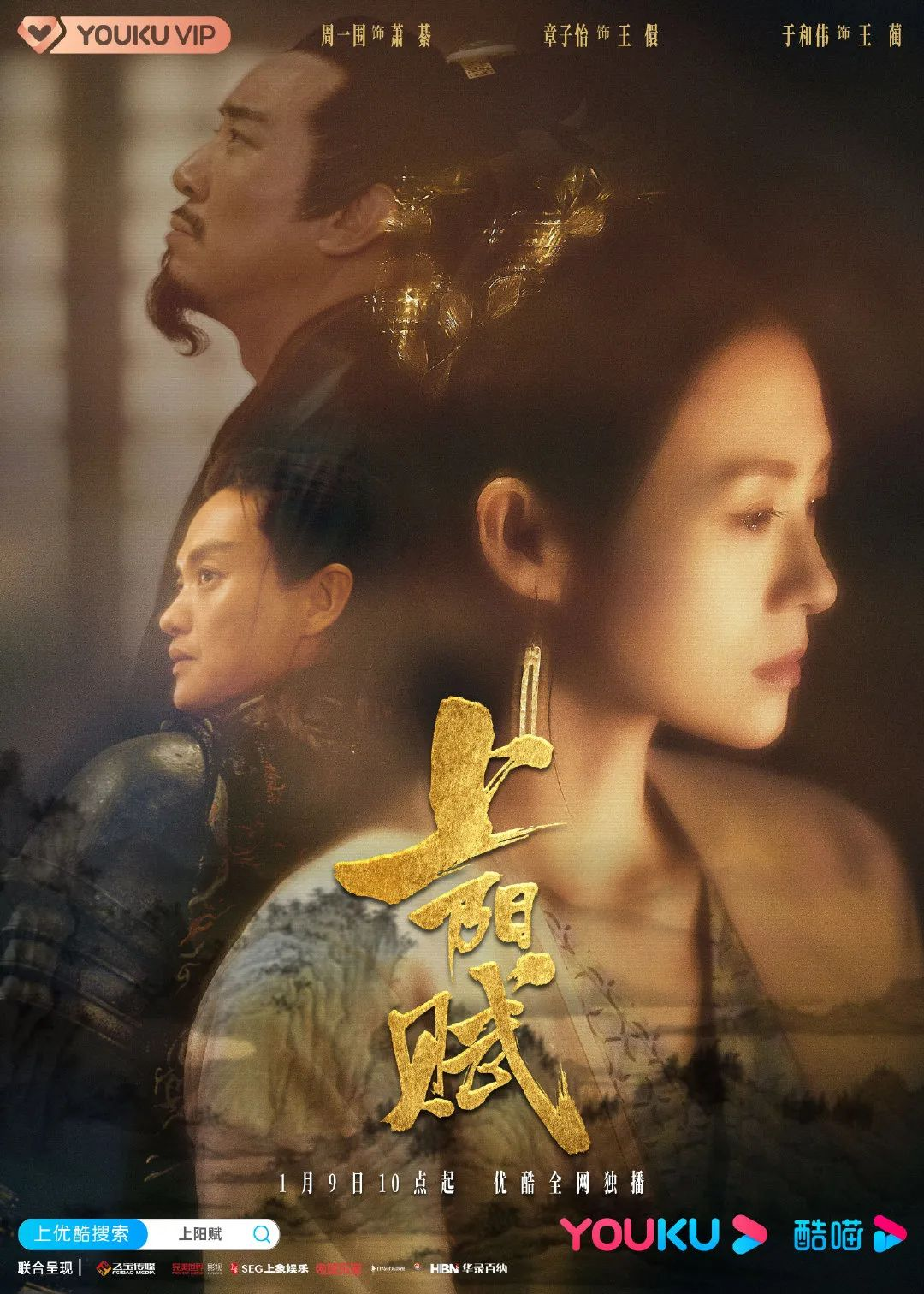 Thượng Dương Phú - The Rebel Princess (2020)