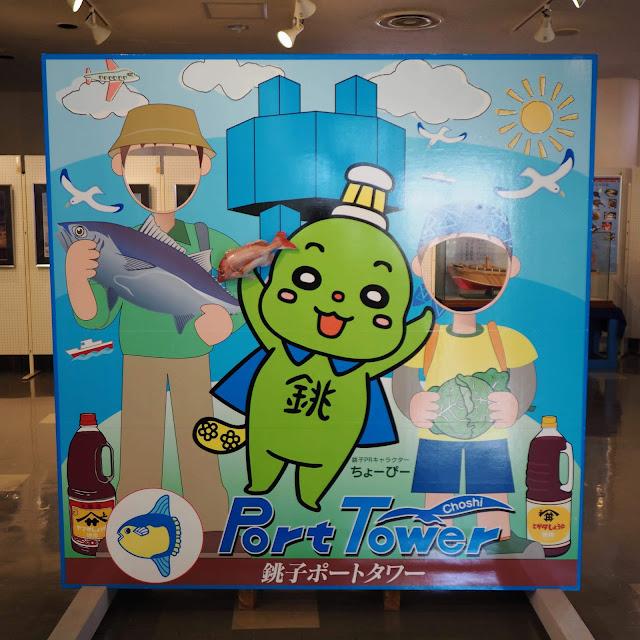 銚子ポートタワー 銚子PRキャラ ちょーぴー