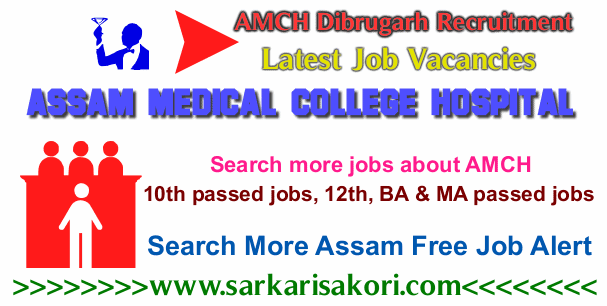 Assam Medical College Hospital Recruitment